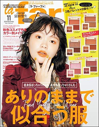 la farfa【ラ・ファーファ】2020年11月号 [雑誌]