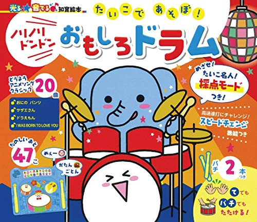【光る☆音出る♪知育絵本】たいこであそぼ! ノリノリドンドン おもしろドラム