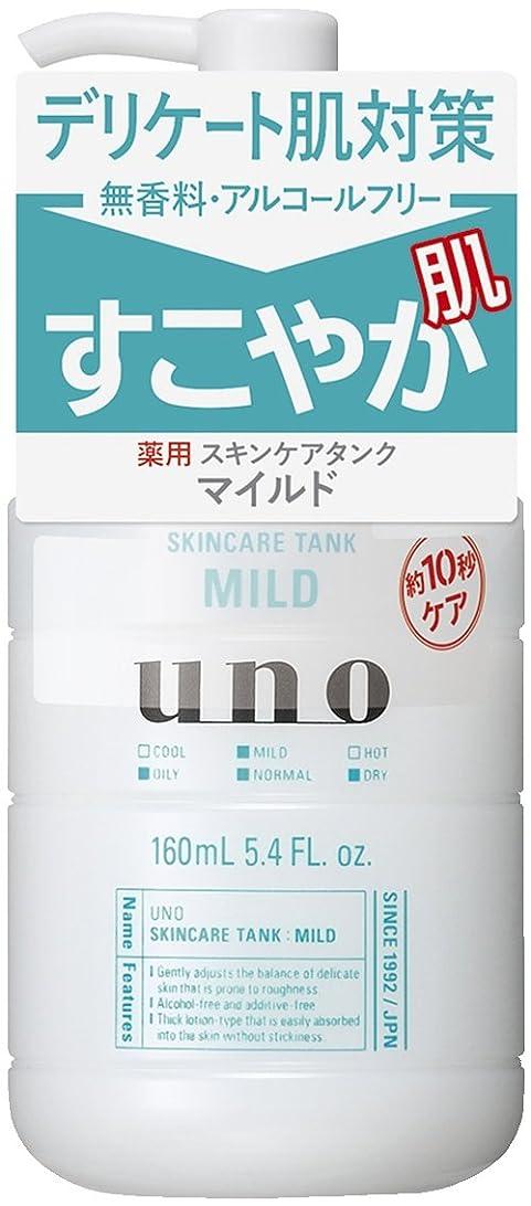 手機会スペルウーノ スキンケアタンク (マイルド) 160ml (医薬部外品)