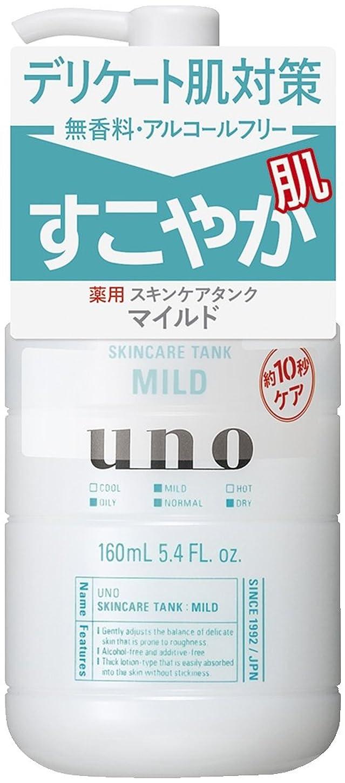 シャンパン電話をかける土ウーノ スキンケアタンク (マイルド) 160ml (医薬部外品)