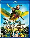 メアリーと秘密の王国 [AmazonDVDコレクション] [Blu-ray] image