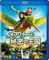 メアリーと秘密の王国 [Blu-ray]