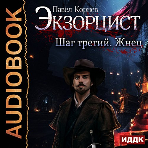 Exorcist. Step III. Reaper [Russian Edition] cover art