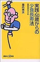 表紙: 実践・50歳からの少食長寿法 (講談社+α新書) | 幕内秀夫
