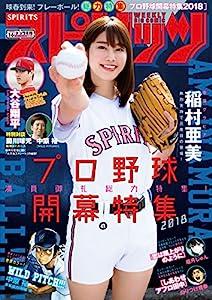 週刊ビッグコミックスピリッツ 164巻 表紙画像