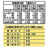 Zoom IMG-2 marukome taste 32 meals of