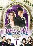魔女の城 DVD-BOX1[DVD]