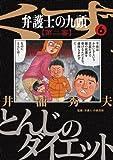 弁護士のくず 第二審(6) (ビッグコミックス)