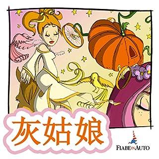 Cinderella (Chinese edition) Titelbild
