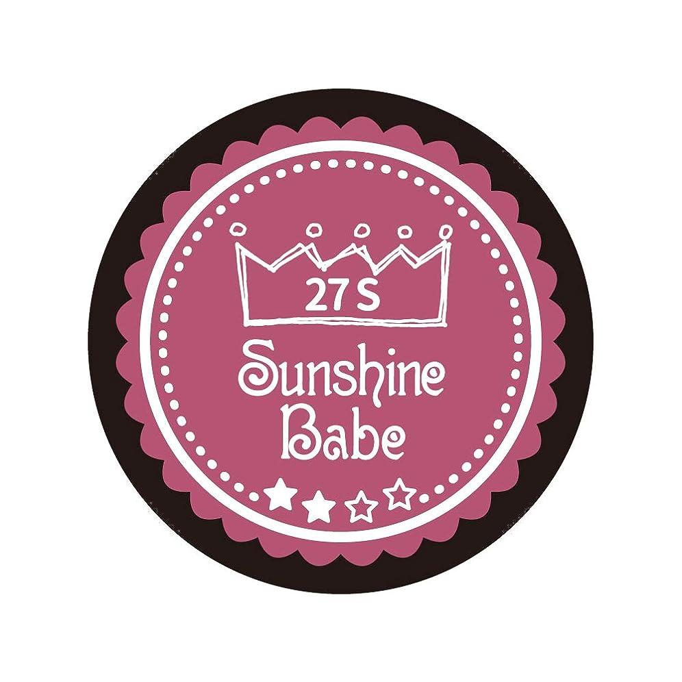 買い手ラバ吸収剤Sunshine Babe コスメティックカラー 27S プアゾン 4g UV/LED対応