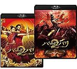 バーフバリ2 王の凱旋[Blu-ray/ブルーレイ]