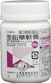 【第3類医薬品】亜鉛華軟膏 50g