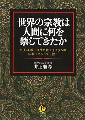 世界の宗教は人間に何を禁じてきたか (KAWADE夢文庫)
