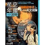 1年間の星空と天文現象を解説 ASTROGUIDE 星空年鑑 2016 DVDでプラネタリウムを見る 部分日食や流星群をパソコンで再現 (アスキームック)
