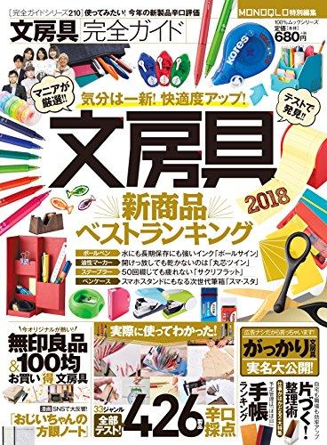 【完全ガイドシリーズ210】 文房具完全ガイド (100%ムックシリーズ)