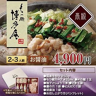 博多庵 もつ鍋セット (お醤油味・2~3人前)