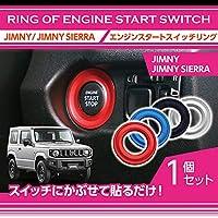 engine-switch-ring-jim-【カラー選択可】 アルミ製エンジンスタートスイッチリング スズキ ジムニー/ジムニーシエラ【型式:JB64W/JB74W】 カラー:レッド