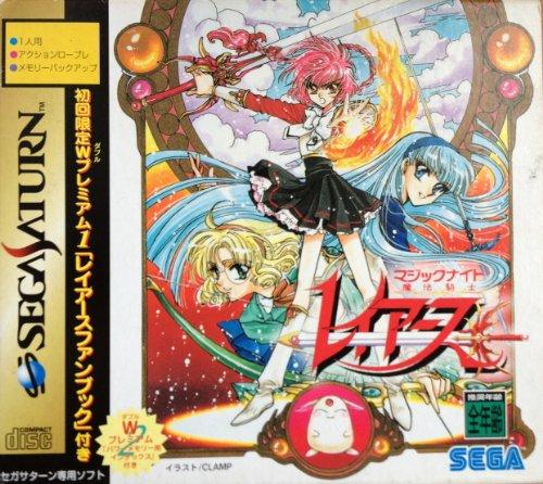 Magic Knight Rayearth Shokai Gentei Sega Saturn Japan Import