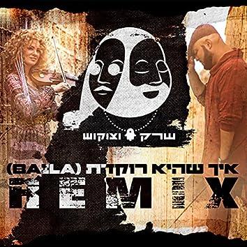 איך שהיא רוקדת (Baila) (ShrekDiMC & Tzukush Remix)