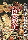 色彩美: 弘前ねぷた絵師の作品集 (22世紀アート)