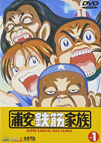浦安鉄筋家族(1) [DVD] - 岩坪理江, 松山鷹志, 浜岡賢次