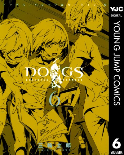 DOGS / BULLETS & CARNAGE 6 (ヤングジャンプコミックスDIGITAL)