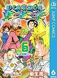 ぼくのわたしの勇者学 6 (ジャンプコミックスDIGITAL)