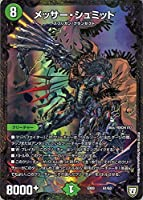 デュエルマスターズ メッサー・シュミット(ウルトラゴールデンカード) ペリッ!! スペシャルだらけのミステリーパック(DMEX03)   デュエマ 自然文明