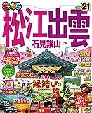 まっぷる 松江・出雲 石見銀山'21 image