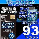 【ブルーライト93%カット】iPad Air 3 2019 第3世代 Pro10.5【旭ガラス使用】 ガラスフィルム 【2.5D】 3D touch対応 液晶保護 ラウンドエッジ加工 表面硬度9H 超耐久 超薄型 飛散防止処理 保護フィルム アイパッド エアー【ULTRA MOBILE LABO】