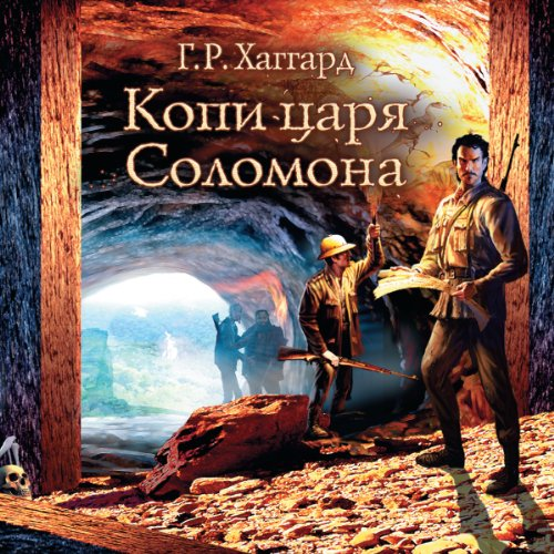 Kopi carja Solomona. audiobook cover art