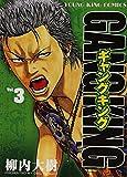 ギャングキング 3 (ヤングキングコミックス)