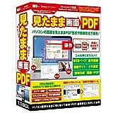見たまま画面PDF