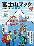 富士山ブック 2021「3776m、日本一の山が呼んでいる」 (別冊山と溪谷)