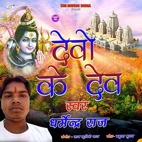 Dharmendra Raj