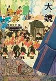 大鏡 ビギナーズ・クラシックス 日本の古典 (角川ソフィア文庫)