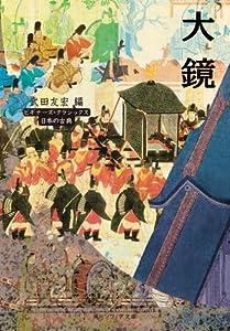 ビギナーズ・クラシックス 日本の古典 10巻 表紙画像