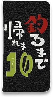 AnglersLife スマホケース 手帳型 ベルトなし 釣るまで帰れま10 by がっくん HTC Desire 626