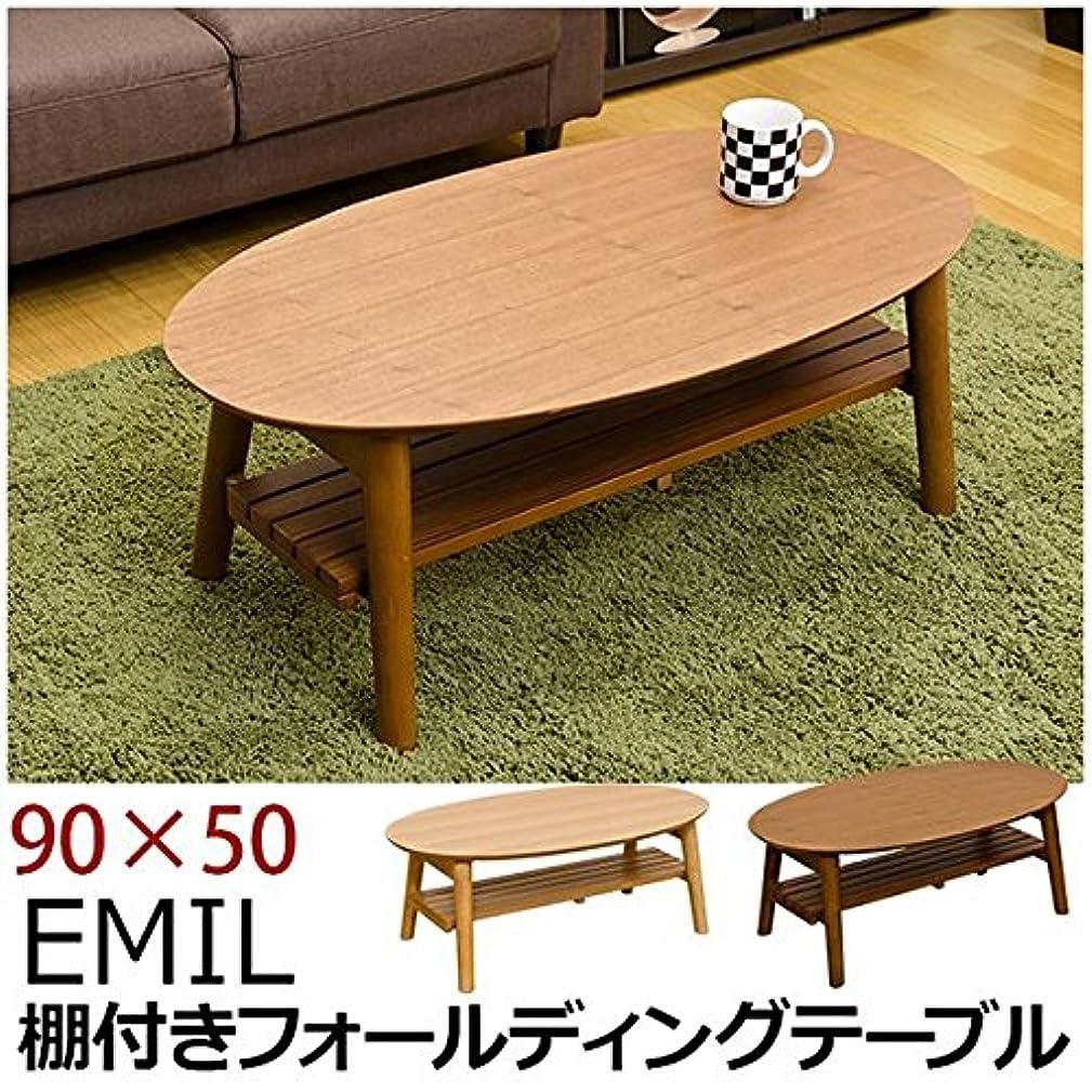ブラインド抑圧パターンLWE-90WAL (1.9)EMIL 棚付き フォールディングテーブル 90×50 WAL