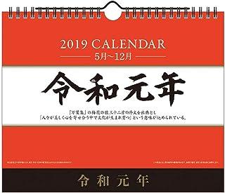 新日本カレンダー 2019年 令和 新元号記念カレンダー カレンダー 壁掛け・卓上兼用 NK8002 (2019年 5月始まり)