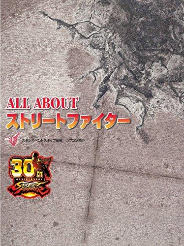 ストリートファイター30thアニバーサリーコレクションインターナショナル-Switch(【特典】「ALLABOUTストリートファイター30周年復刻版」同梱)