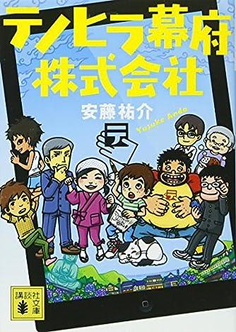 テノヒラ幕府株式会社 (講談社文庫)