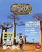 河田直也の60日間ほぼ世界一周 ~歩いた、描いた、旅の絵日記~ (ぴあMOOK関西)
