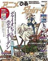 アニメぴあ Shin-Q(シン・キュー) vol.2 (ぴあMOOK)