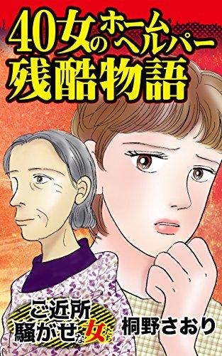 40女のホームヘルパー残酷物語~ご近所騒がせな女たち (スキャンダラス・レディース・シリーズ)