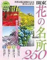 関東 花の名所250 (ぴあMOOK)