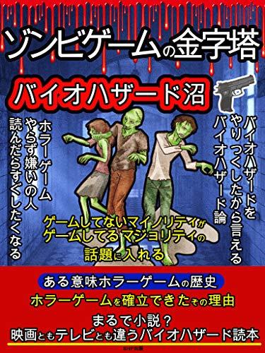 ゾンビゲームの金字塔 バイオハザード沼: ゲームしてないマイノリティがゲームしてるマジョリティの話題に入れる本