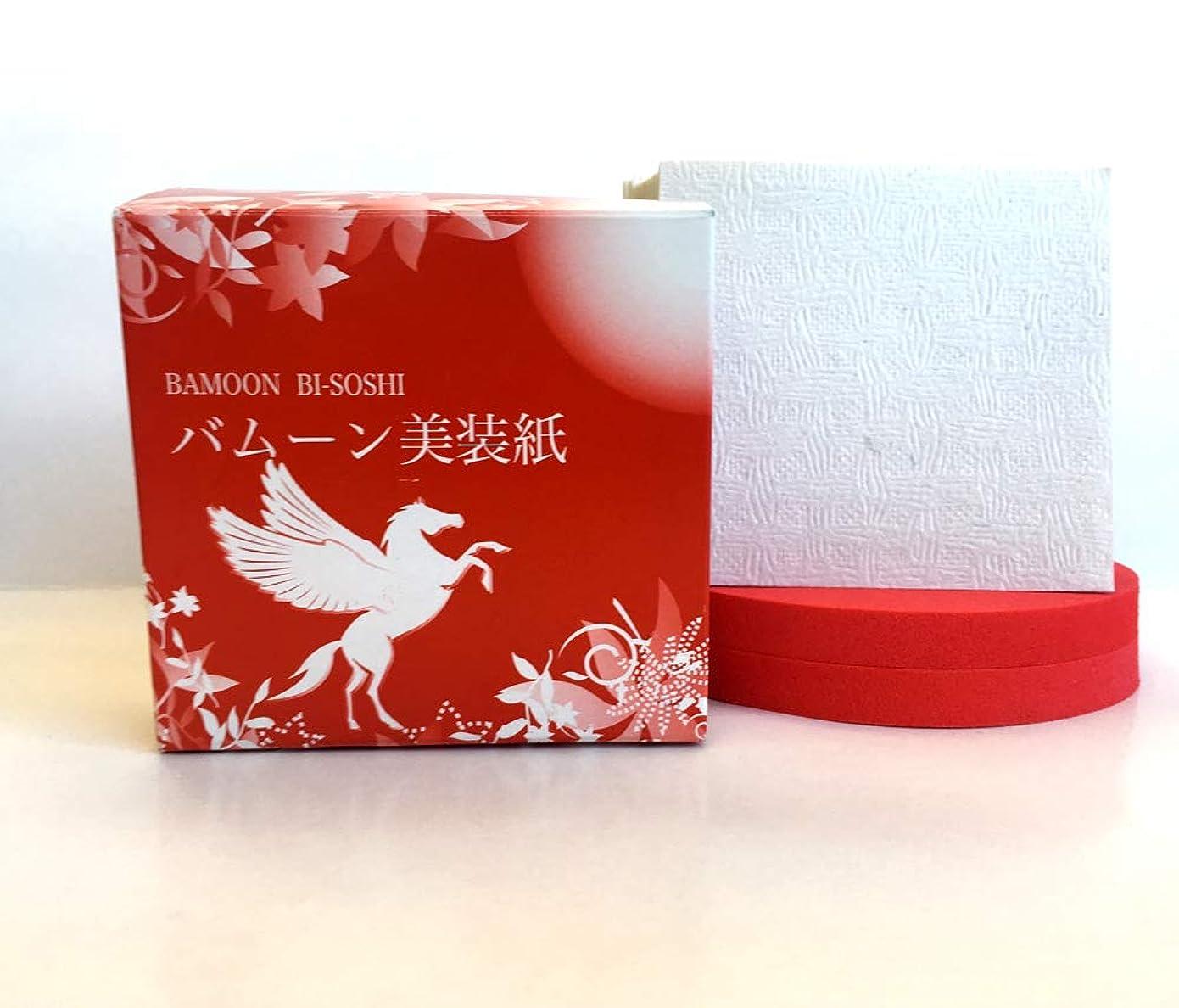 織るアレンジ出版スターアベニュー バムーン美装紙 60枚入 和紙洗顔 ゼオライト トルマリン配合