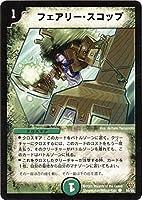 デュエルマスターズ/DM-15/55/C/フェアリー・スコップ