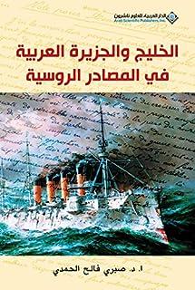 الخليج والجزيرة العربية في المصادر الروسية